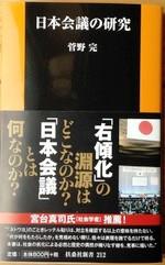 Nihonkaigi_4